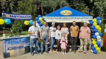 «Завод Дозуючих Автоматів» прийняв участь у виставці «Зроблено в центрі України»