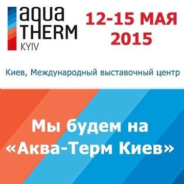 Международная выставка АКВА-ТЕРМ