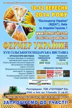ОДО «ДОЗАВТОМАТЫ» приймут участие на выставке «Фермер Украины 2014»