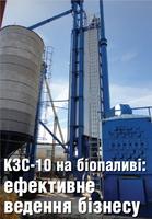 КЗС-10 на биотопливе